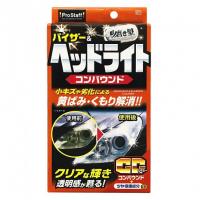 """[Prostaff Headlight & Plastic Compound """"Sakigake-Migakijyuku"""" (Zestaw do renowacji reflektorów)]"""