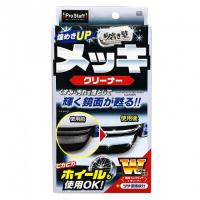 "[Prostaff Plating & Plating Wheel Cleaner ""Sakigake-Migakijuku"" (Polerowanie chromu i aluminium)]"