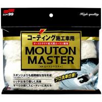 [Soft99 Car Wash Glove Mouton Master (Rękawica do mycia)]
